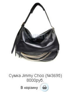 Новые сумки Jimmy Choo