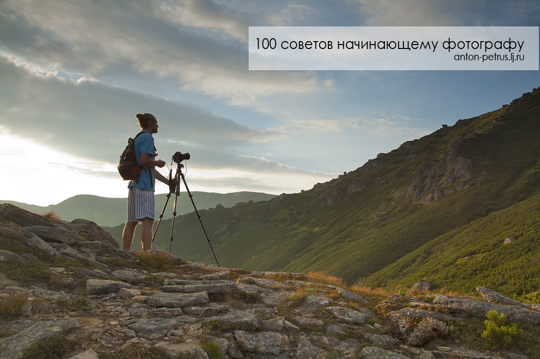 первые шаги для начинающего фотографа
