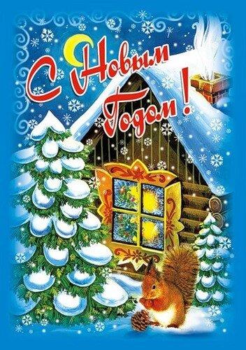 С Новым годом! Белочка под елкой открытка поздравление картинка