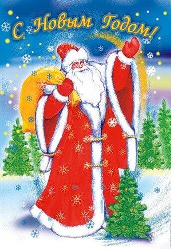 С Новым годом! Дед Мороз с опушки леса машет нам открытка поздравление картинка