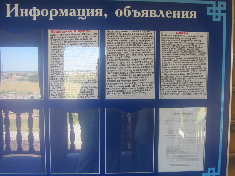 Правила поведения в храме (25.06.2013)