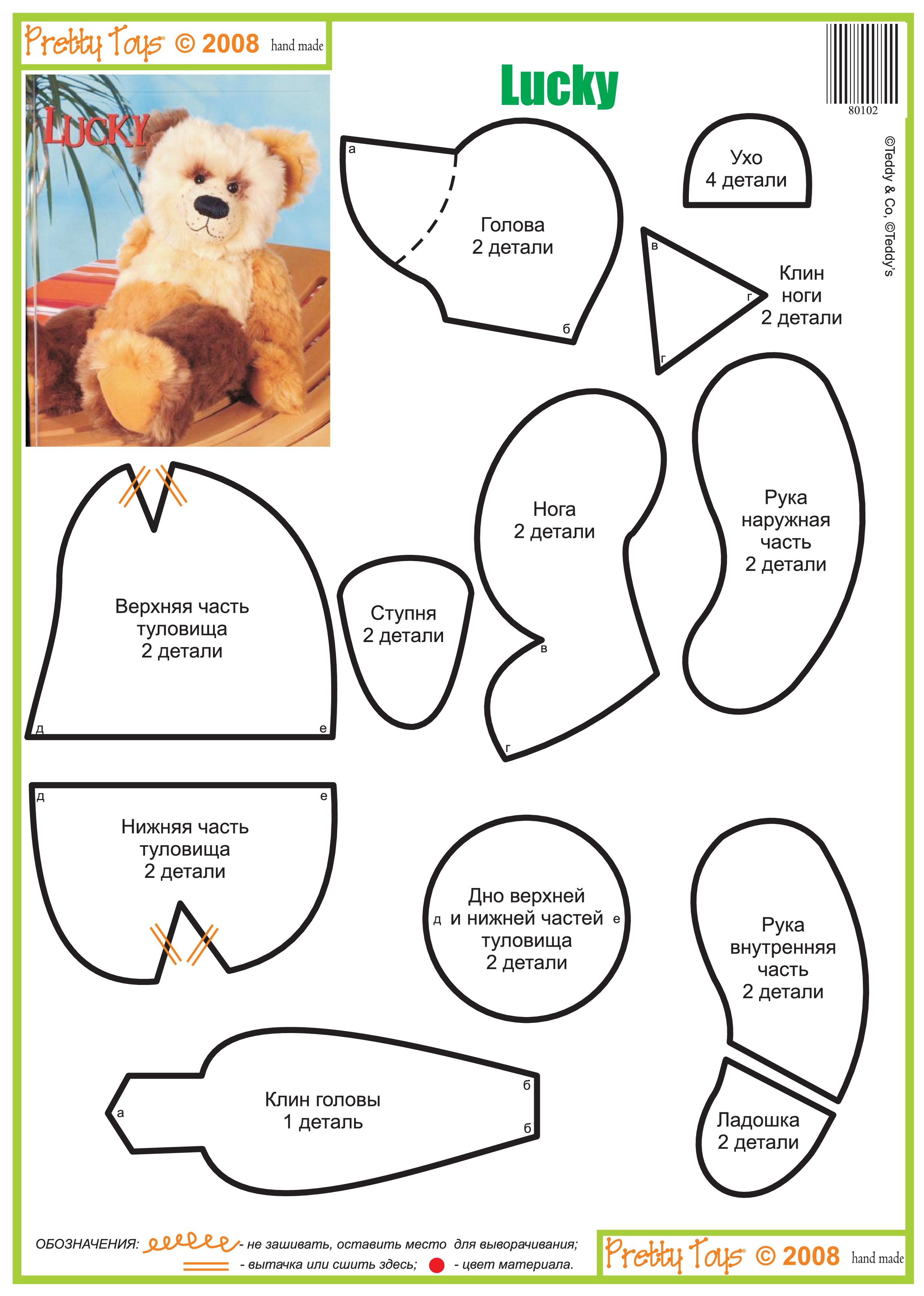 Как сшить мехового мишку