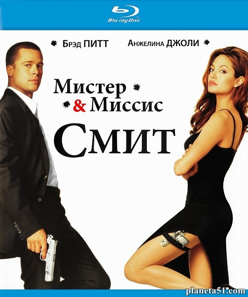 Мистер и миссис Смит / Mr. & Mrs. Smith (2005/HDRip)
