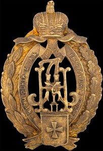 Знак 165-го пехотного Луцкого полка.