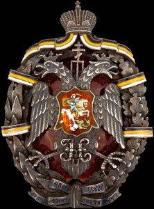 Знак для членов-сотрудников Московского Археологического института.