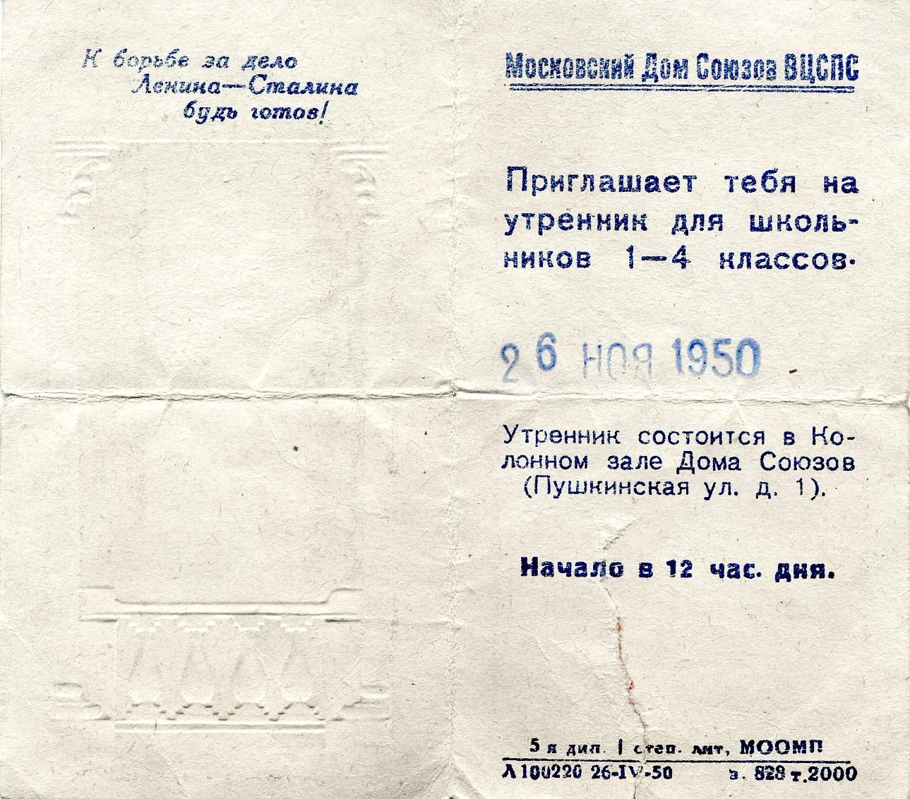 Елка 1951002 кор.jpg