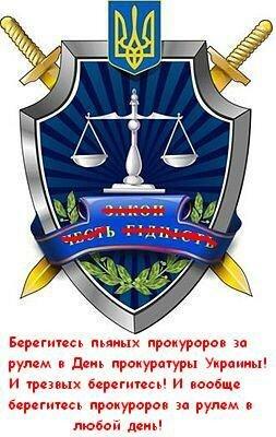 берегитесь прокурора день работника прокуратуры