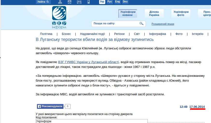 В Луганске расстреляли машину, убили водителя и ранили пешеходов