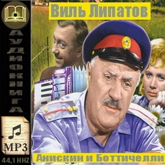 Аудиокнига Анискин и Боттичелли (Аудиокнига)