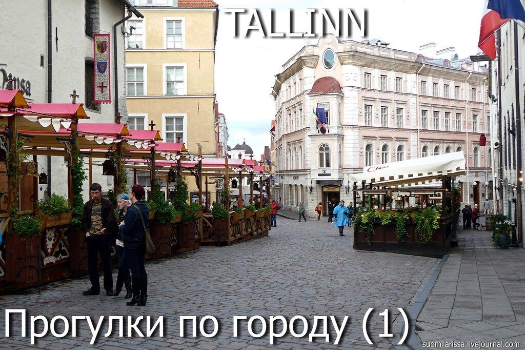 Прогулки по Таллину.