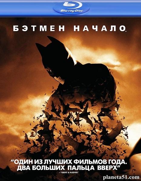 Бэтмен: Начало / Batman Begins (2005/HDRip)