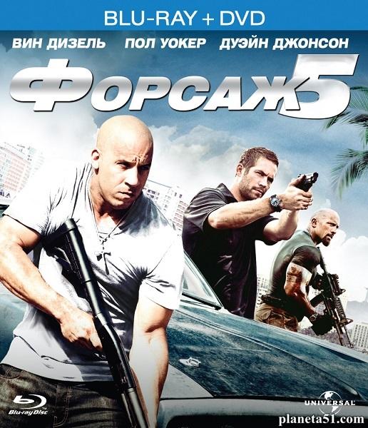 Форсаж5 / Fast Five (2011/HDRip)