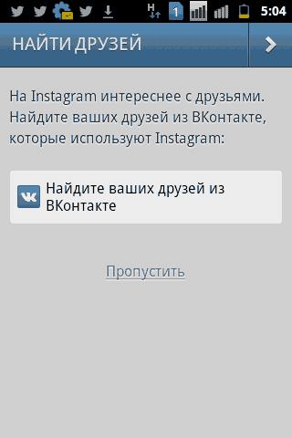 найти друзей instagram