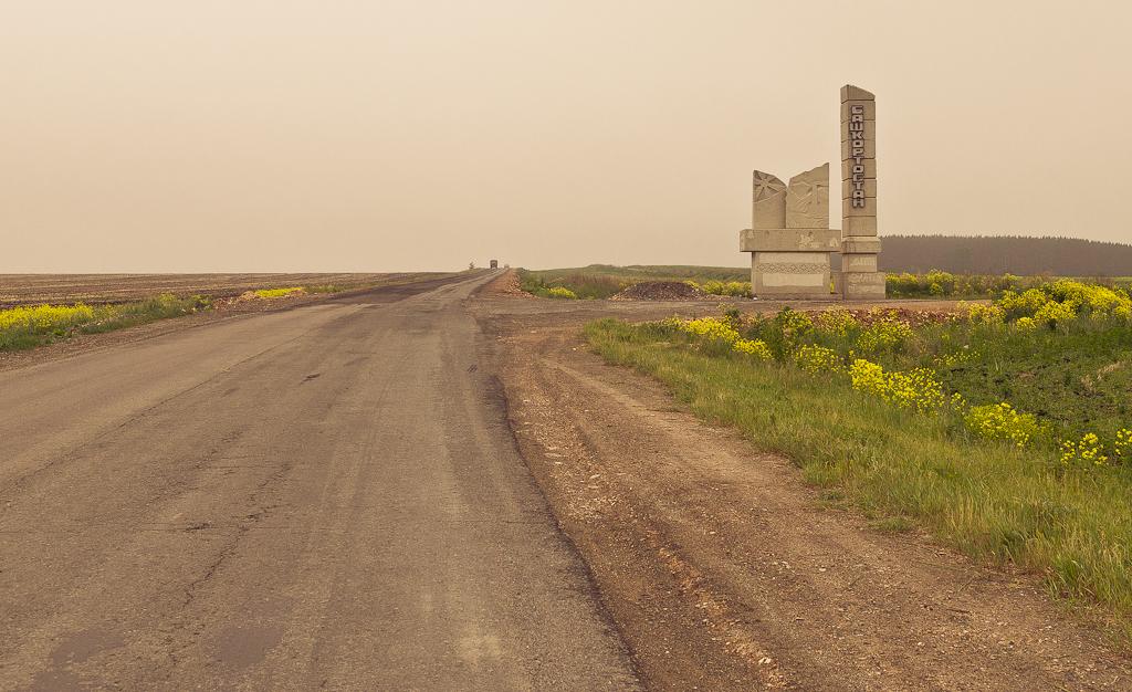 1. Граница Челябинской области и Башкирии. Поездка на машине в горы. Фото снято на фотоаппарат Nikon D5100 с объективом Nikon 17-55mm f/2.8G.