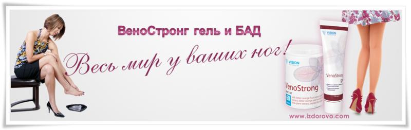 ВЕНОСТРОНГ
