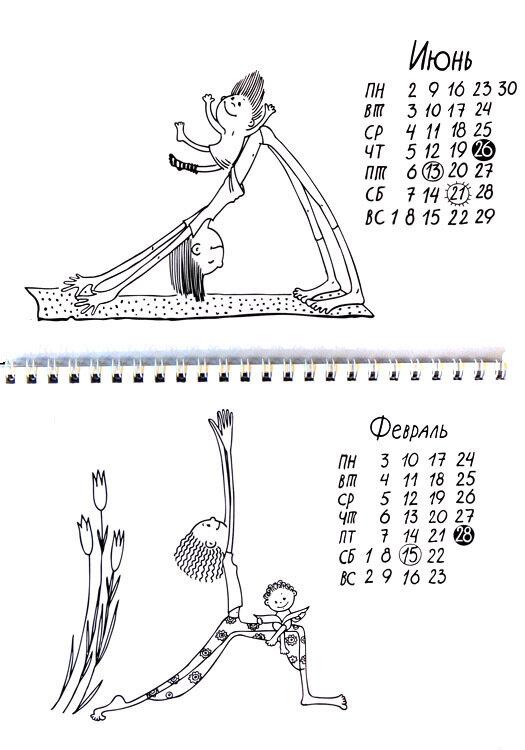 календарь с йогой