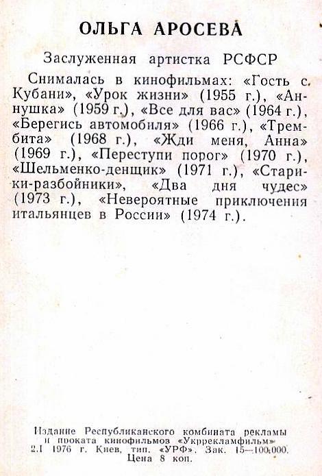 Ольга Аросева, Актёры Советского кино, коллекция открыток