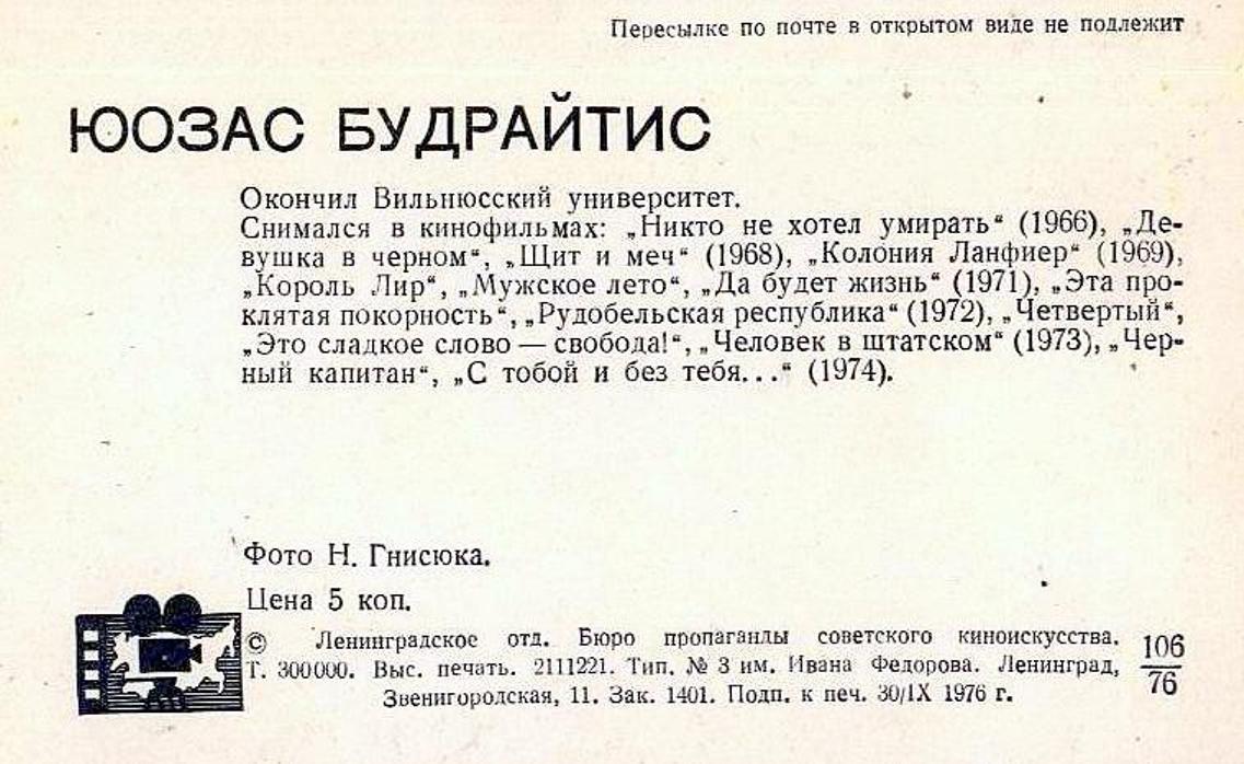 Юозас Будрайтис, Актёры Советского кино, коллекция открыток