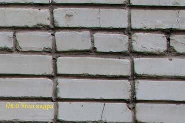 Кирпичная стена на Nikon 35mm 1.8G   f/8.0 (Угол кадра)