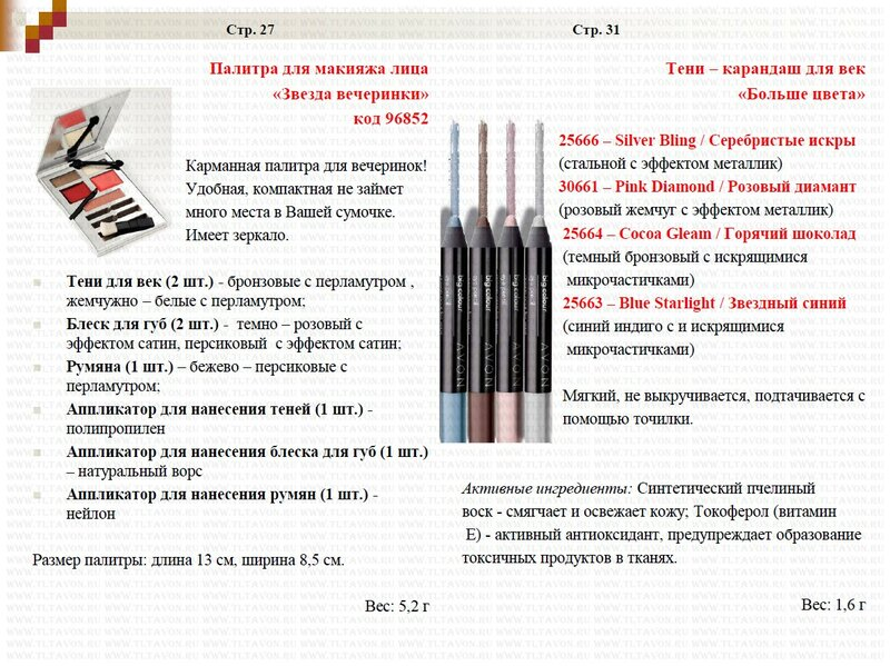 Подробное описание новинок каталога 15/2013_006