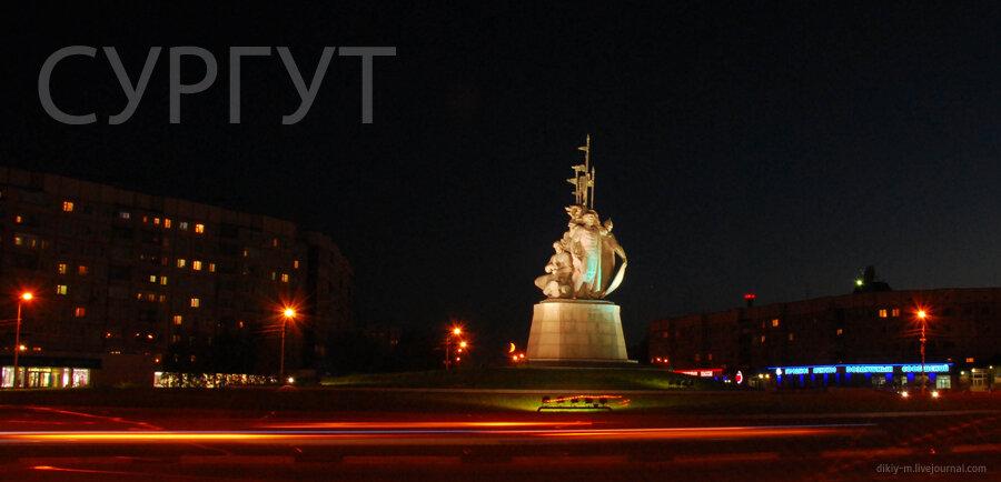 знакомства город сургут тюменской области