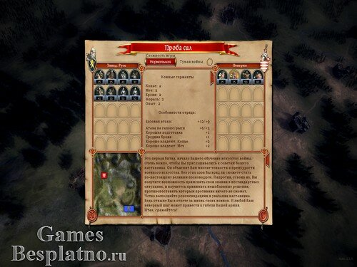 История Войны 2. Тевтонский орден / Real Warfare 2. Northern Crusades