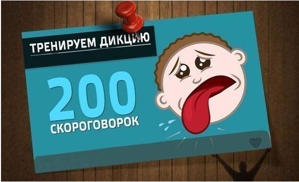 200 скороговорок для тренировки дикции