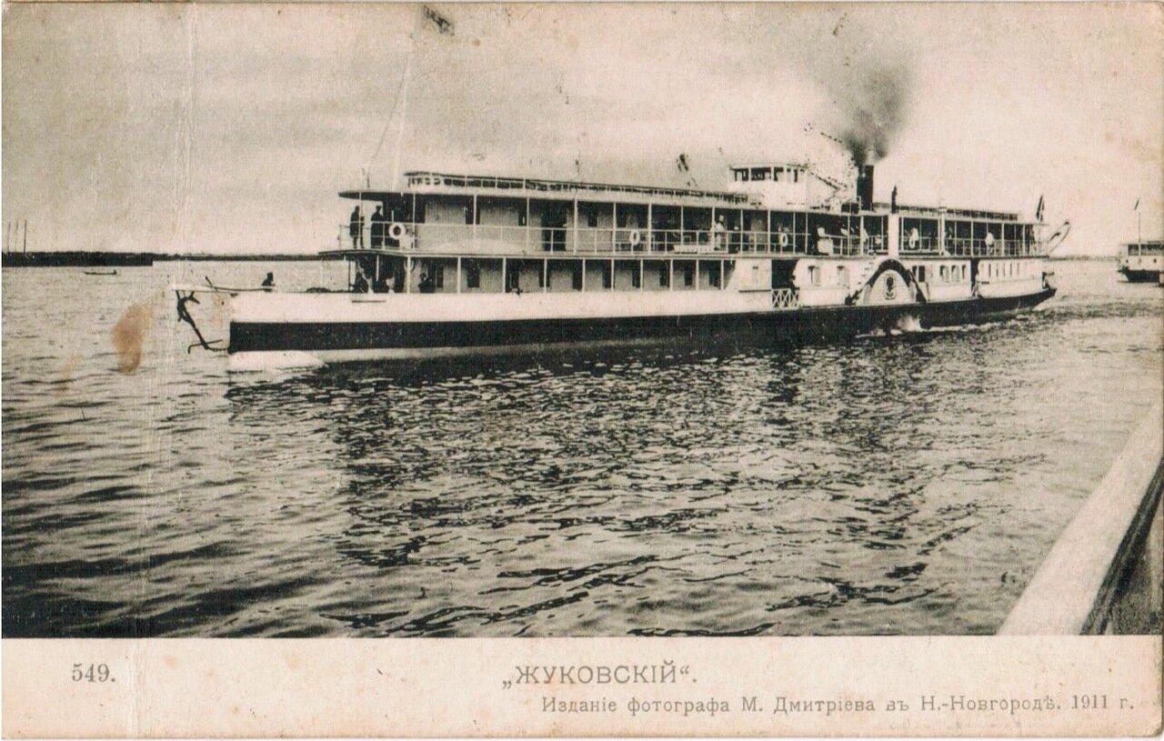 Пароход «Жуковский»