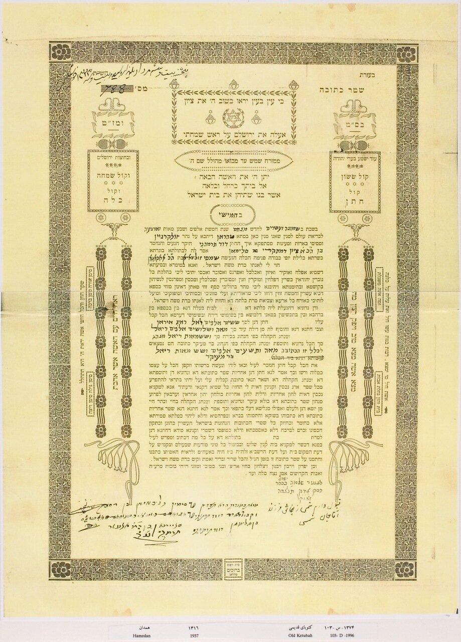 Ктуба (еврейский брачный договор) Шмуэля и Ханумы Ага Назарян, 1937