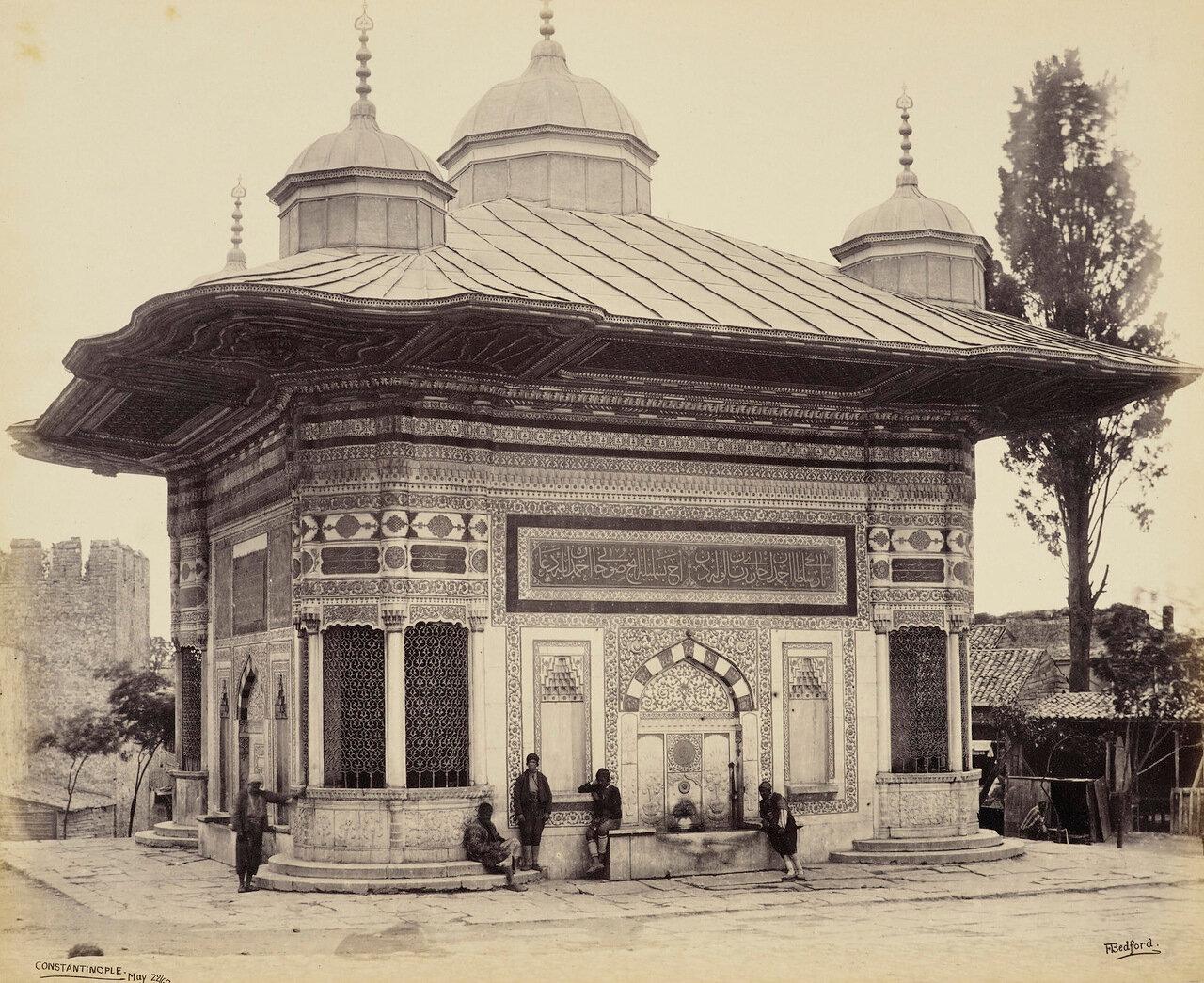 22 мая 1862. Фонтан султана Селима. Константинополь