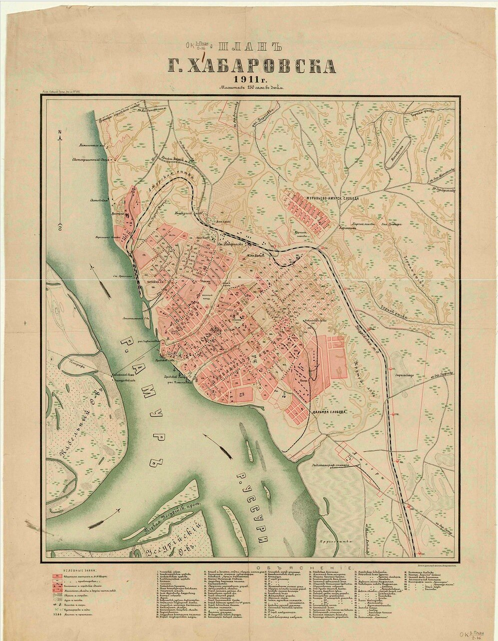 1911. Хабаровск