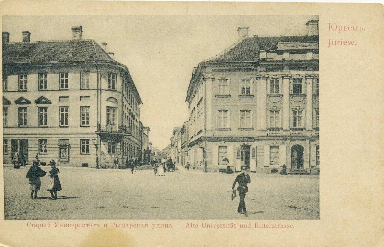 Старый Университет и Рыцарская улица