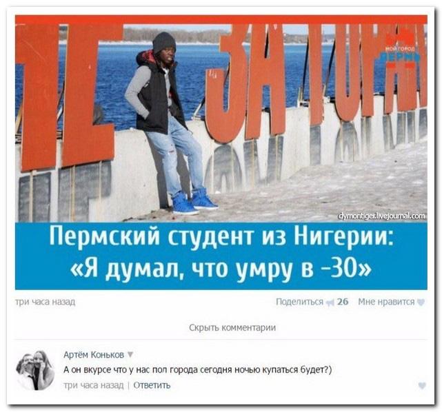 Смешные комментарии из социальных сетей 20.01.16