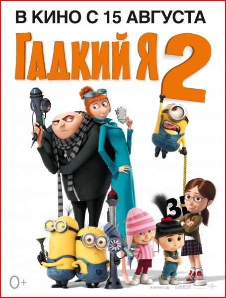 ������ � 2 / Despicable Me 2 (2013) BD-Remux + BDRip 1080p [2D,3D] + 720p + HDRip