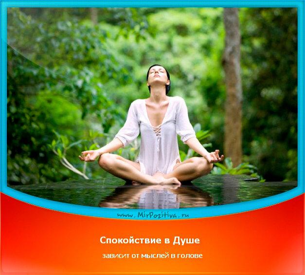 позитивчик дня: Спокойствие в Душе зависит от мыслей в голове
