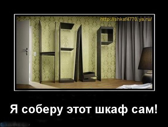 Не надо никакого нанимать! Я соберу этот шкаф сам!