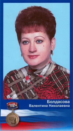 Болдасова Валентина Николаевна