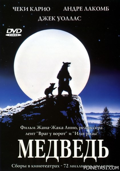 Медведь / L'ours (1988/HDRip)