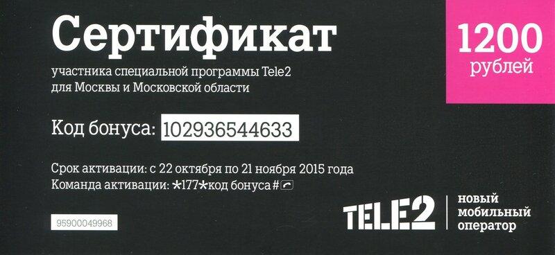 объявления продаже сертификат от теле2 на 1200 рублей скриншоты, читайте