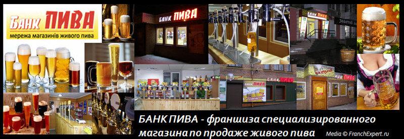 Франшиза  БАНК ПИВА