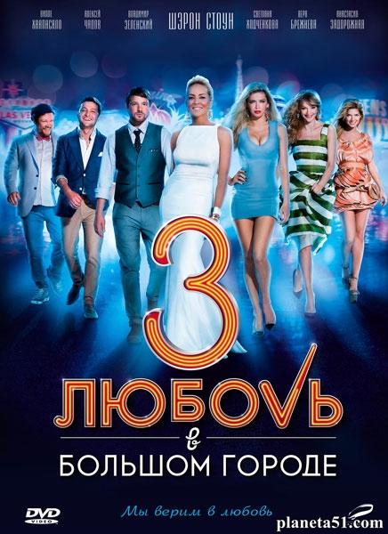 Любовь в большом городе 3 (2014/DVDRip) [Лицензия]