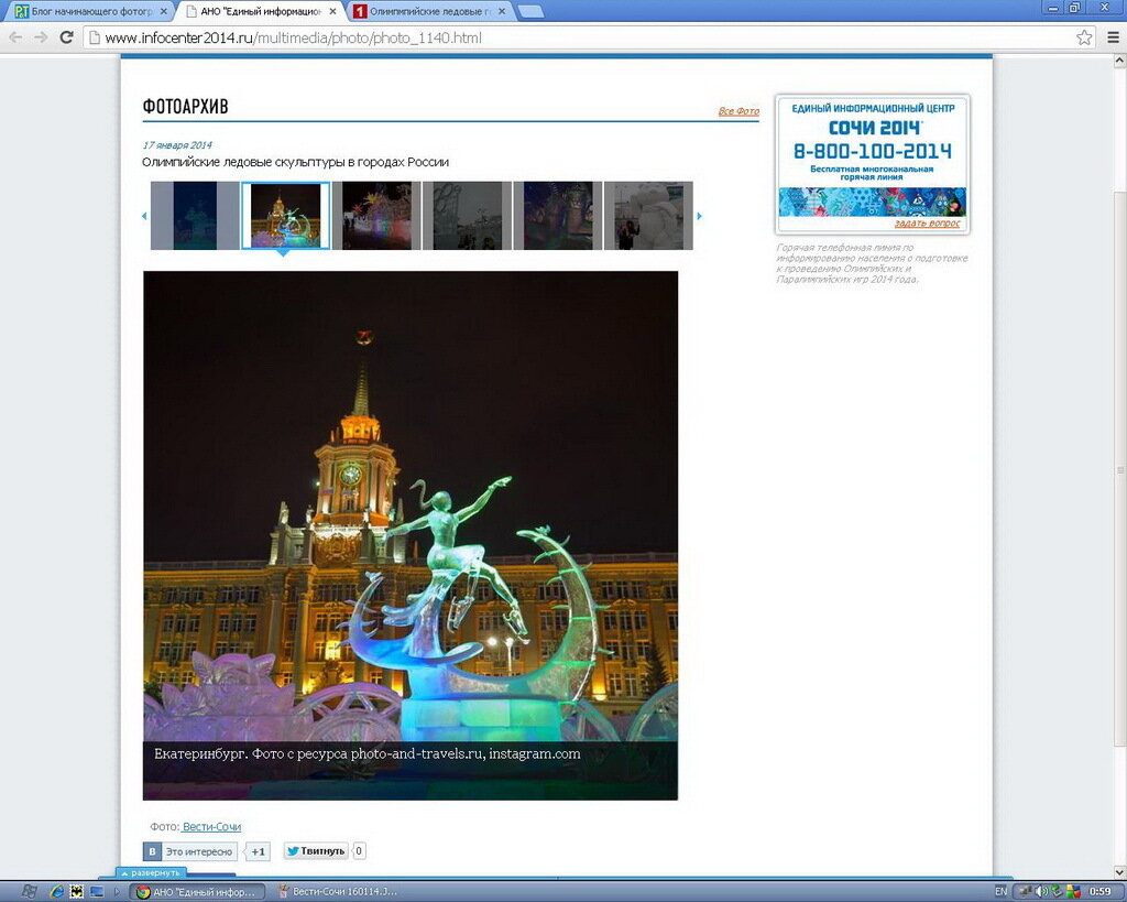 А ИНФОЦЕНТР-2014 Зимних олимпийских игр повторил эту публикацию. Фотография снята на любительскую зеркалку Никон Д5100 и светосильный зум Никон 17-55/2,8 с использованием карбонового штатива Sirui T-2204X.