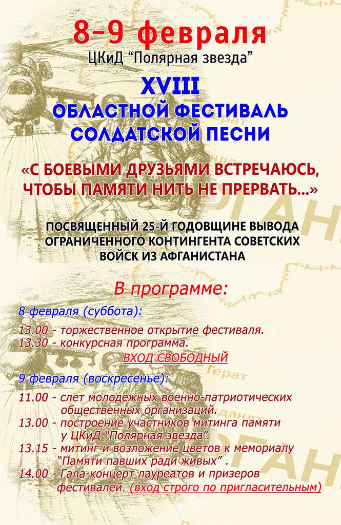 Фестиваль солдатской песни, Оленегорск 2014