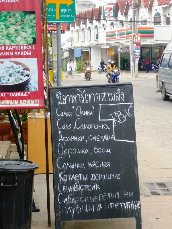 Таиланд. Паттайя. Меню на русском языке. (Thailand. Pattaya. Menu in Russian).