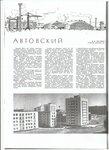 Автовский ДСК (СиАЛ №04 1965г.)
