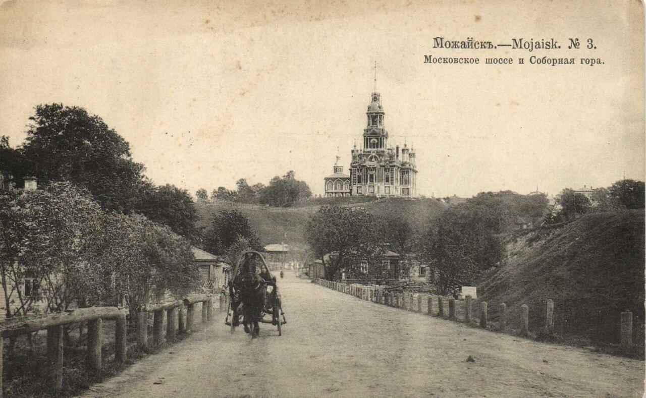 Московское шоссе и Соборная гора