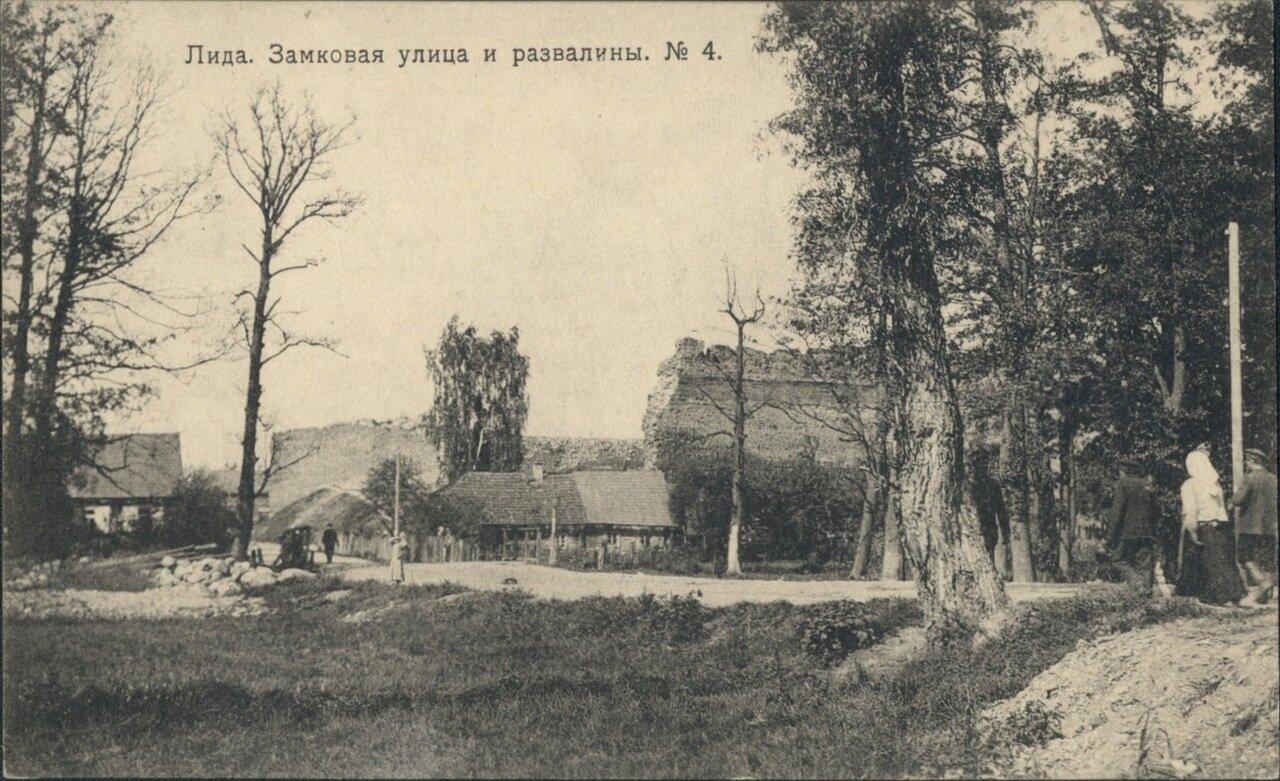 Замковая улица и развалины