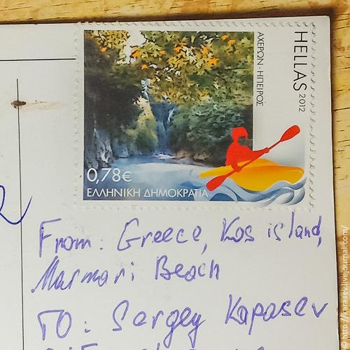 Как отправить открытку с греции в россию, днем рождения для