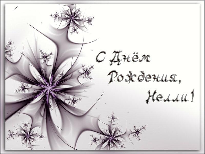 Открытка нелличка с днем рождения, для открыток