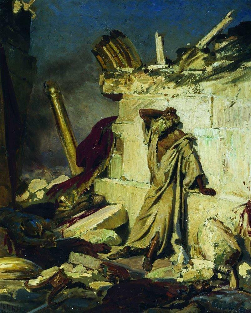 Плач пророка Иеремии на развалинах Иерусалима 1870, Репин Илья Ефимович (1844-1930)